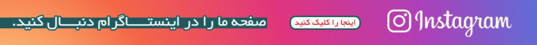 صفحه اینستاگرام فروشگاه صالح