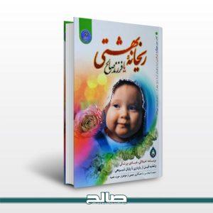 خرید اینترنتی ریحانه بهشتی