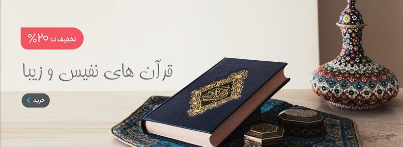 خرید اینترنتی قرآن