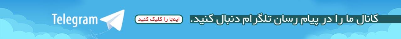 کانال تلگرام فروشگاه صالح