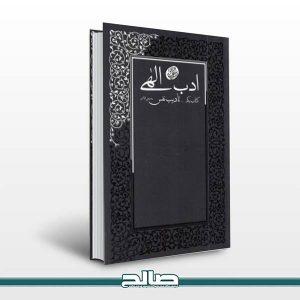 ادب-الهي-تاديب-نفس-فروشگاه-فرهنگي-صالح