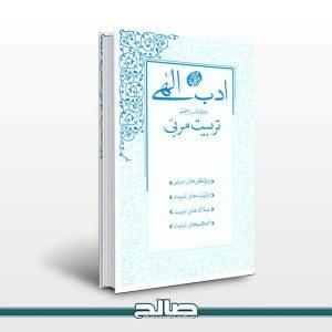ادب-الهي-(تربيت-مربي)فروشگاه-فرهنگي-صالح