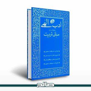 ادب-الهي-مباني-تربيتي-فروشگاه-فرهنگي-صالح