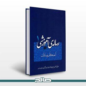 رساله-آموزشي1-فروشگاه-فرهنگي-صالح
