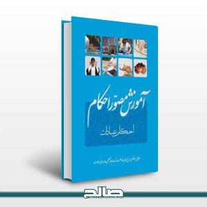 رساله-آموزشي-مصور-فروشگاه-فرهنگي-صالح