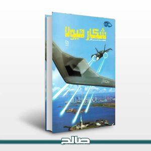 شكار-هيولا--فروشگاه-فرهنگي-صالح