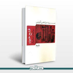 كتاب فتح خون