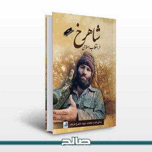 شاهرخ حر انقلاب اسلامي