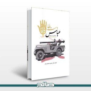 عباس دست طلا