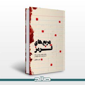 كتاب مربع هاي قرمز