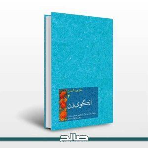 الگوي-زن-فروشگاه-محصولات-فرهنگي-صالح