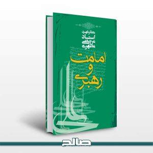 كتاب امامت و رهبري