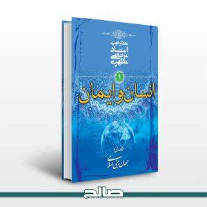 كتاب انسان و ايمان