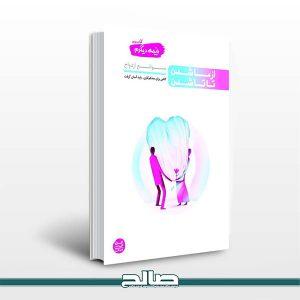 كتاب نيمه ديگرم جلد دوم