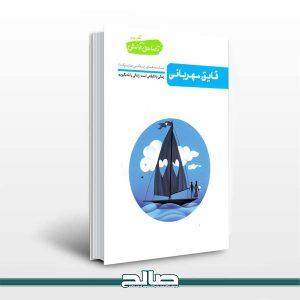 كتاب تا ساحل آرامش جلد دوم