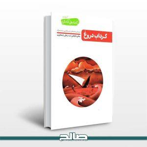 كتاب تا ساحل آرامش جلد چهرم