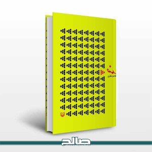 كتاب ضد