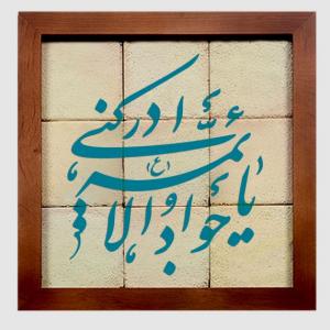 تابلو کاشی لعابدار