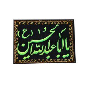 پرچم گلدوزی یا اباعبدالله الحسین