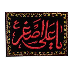 پرچم گلدوزی یاعلی اصغر (ع)