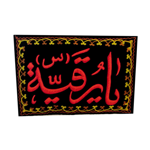 پرچم گلدوزی یارقیه (س)