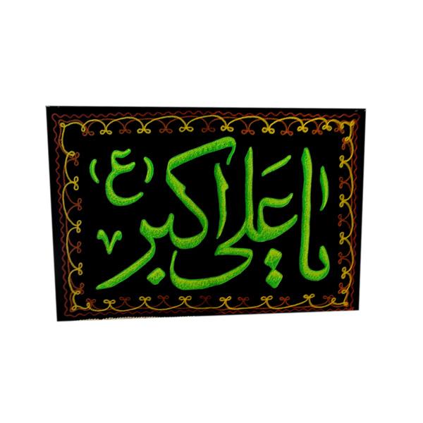 پرچم گلدوزی یا علی اکبر (ع)