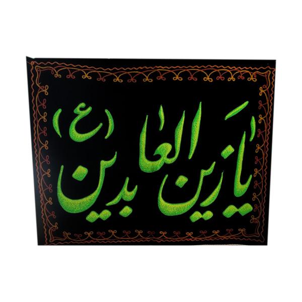 پرچم گلدوزی یا زین العابدین (ع)