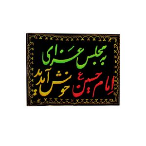 پرچم گلدوزی به مجلس امام حسین خوش آمدید