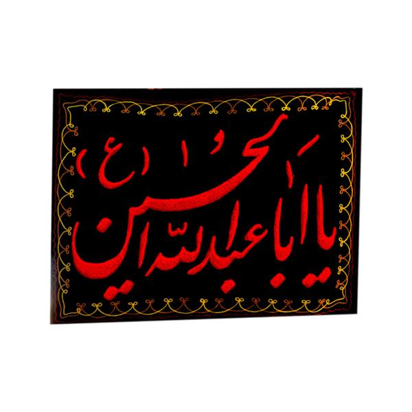 پرچم گلدوزی یا اباعبدالله حسین (ع)