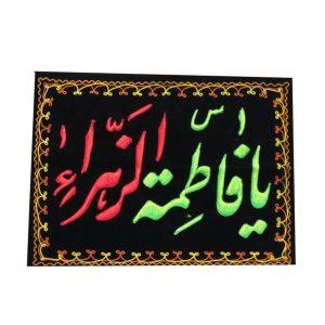 پرچم گلدوزی یافاطمة الزهرا (س)